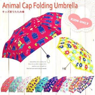 要出典  子供用傘 アニマル柄折り畳み傘