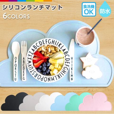 要出典 お食事マット シリコンランチョンマット 雲