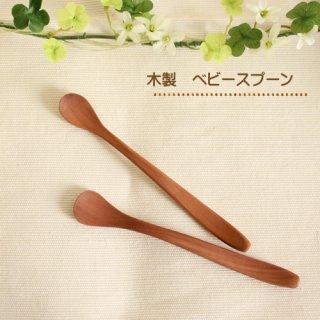 要出典 離乳食スプーン 天然木製ベビースプーン