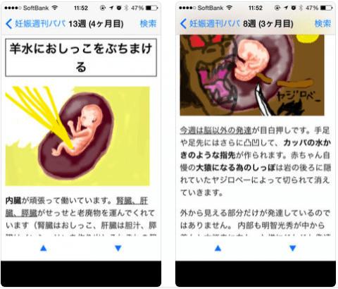 妊娠週刊パパ 要出典