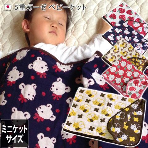 要出典 ベビー タオルケット ガーゼケット 日本製 5重ガーゼベビーケット