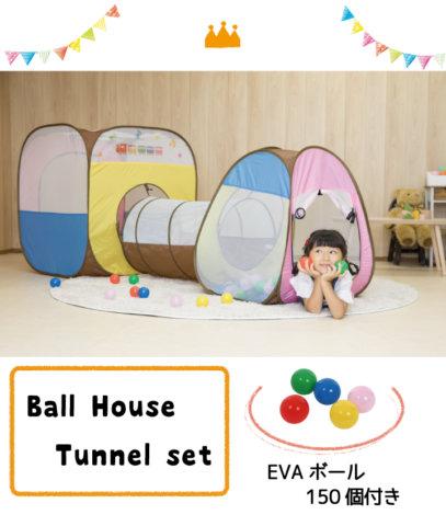 要出典 ボールプール ボールハウス パピー ボールハウストンネルセット