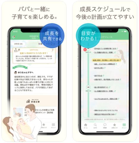 要出典 ninaru baby 育児アプリ エバーセンス