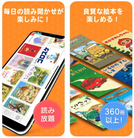 要出典 PIBO 育児アプリ エバーセンス