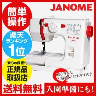 要出典 ミシン おすすめ ジャノメ コンパクトミシン JA701