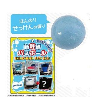 要出典 入浴剤のおもちゃ バスボール JR新幹線 バスボール