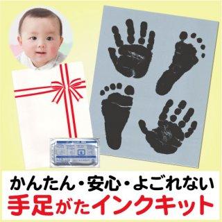 要出典 赤ちゃん 手形 足型 手足がたインクキット パッとポン