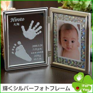 要出典 赤ちゃん 手形 足型 手形 足形キット付 満天の輝き シルバータイプ フォトフレーム
