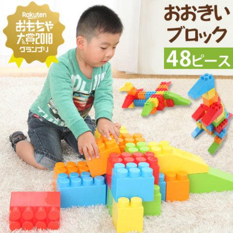 要出典 ブロック おもちゃ 大きいブロック48ピースセット