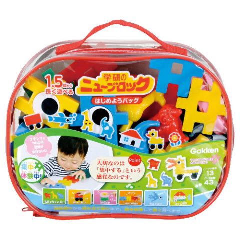 要出典 ブロック おもちゃ 学研 ニューブロックはじめようバッグ