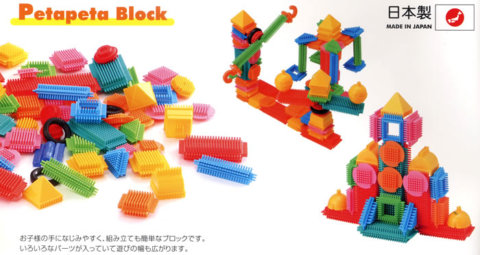 要出典 ブロックおもちゃ ほのぼのペタペタブロック とくとくセット