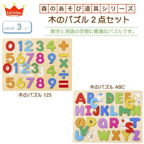 要出典 英語 おもちゃ  エドインター  知育パズル2点セット 英語算数パズル