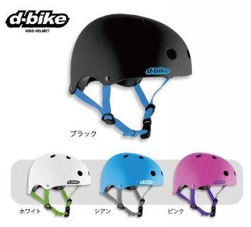 要出典 ヘルメット 子供 アイデス ディーバイク キッズヘルメット