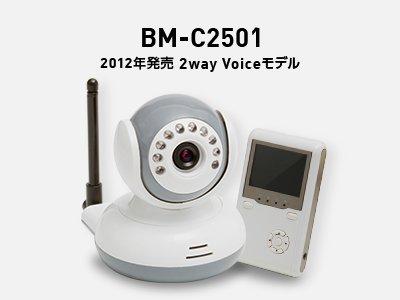 要出典 ベビーモニター ベビーモニター トリビュート 双方向音&ボイスオン ベビーカメラ