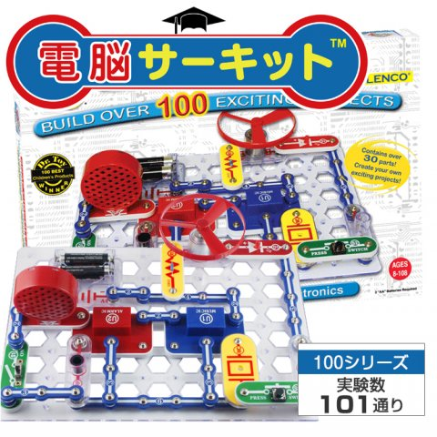 要出典 7歳 男の子 プレゼント スナップサーキット 電脳サーキット