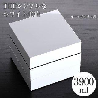 運動会 お弁当箱 お重 ホワイト