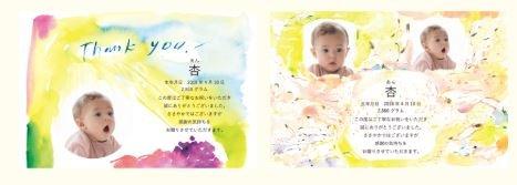 要出典 出産内祝い ゼクシィ内祝い メッセージカード