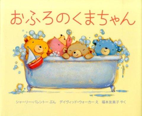 要出典 お風呂の絵本 おふろのくまちゃん