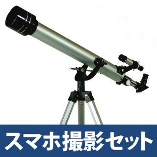 要出典  小学生 男の子 プレゼント MIZAR 屈折式天体望遠鏡 STー700 小学生