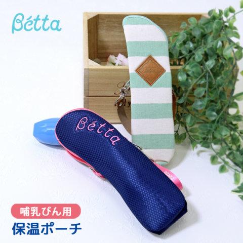 要出典 哺乳瓶ケース 哺乳瓶ポーチ ドクターベッタ 哺乳びん専用 保温ポーチ