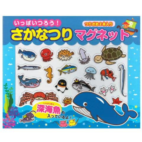 要出典 魚釣り おもちゃ さかなつりマグネット いっぱいつろう!