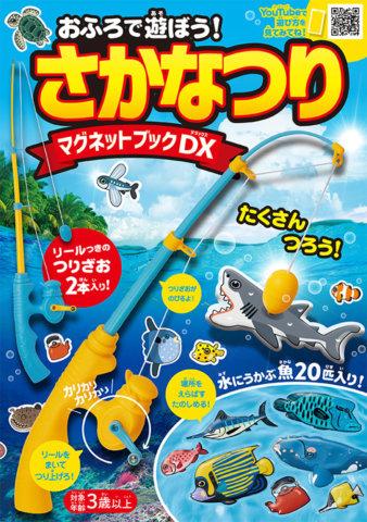 要出典 魚釣り おもちゃ おふろであそぼう!さかなつり