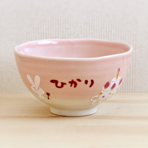 要出典 子供用茶碗 名前入り子ども食器 パーティー キッズ茶碗