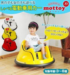 要出典 乗用玩具 電動 AKROS 電動乗用カー mottoy モッティ