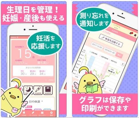 要出典 ムーン 妊活アプリ