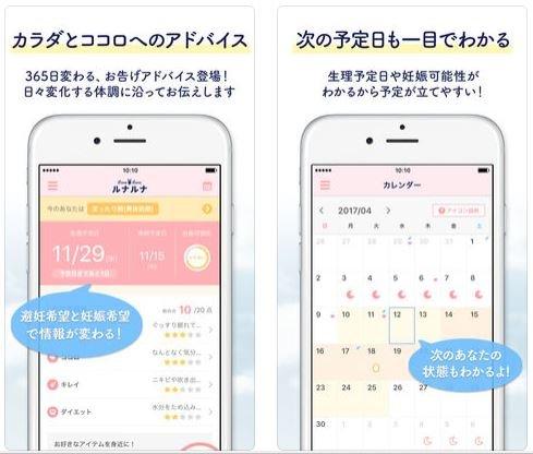 要出典 ルナルナ 妊活アプリ