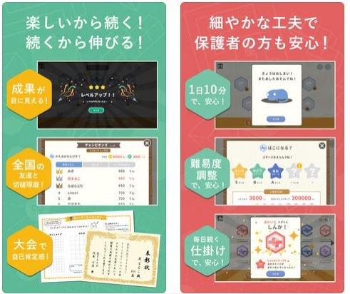 要出典 シンクシンク 知育アプリ