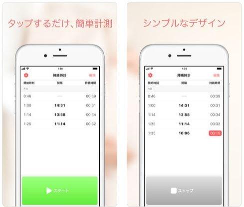 要出典 陣痛時計 陣痛アプリ