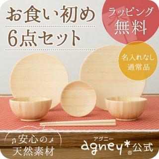 要出典 お食い初め用食器 アグニー 天然竹製 お食い初め6点セット