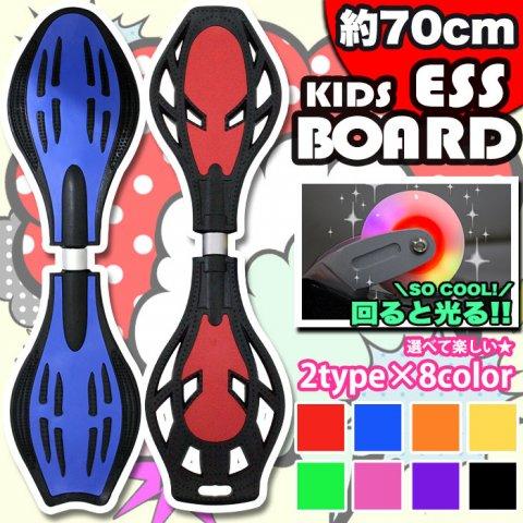 要出典 6歳 男の子 プレゼント エスボード キッズ 子供用 スケボー Jボード 2輪