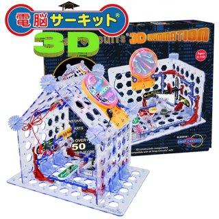 要出典 6歳 男の子 プレゼント 電脳サーキット 3D