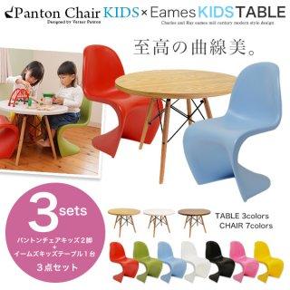 要出典 幼児 子供机 椅子 イームズキッズテーブル パントンチェア