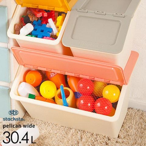 要出典 おもちゃ 収納 スタックストー ペリカン ワイド 収納ボックス