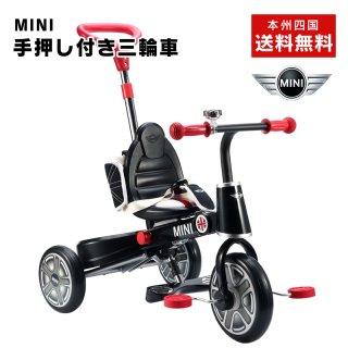 要出典 子供用の三輪車 MINI 舵取り三輪車