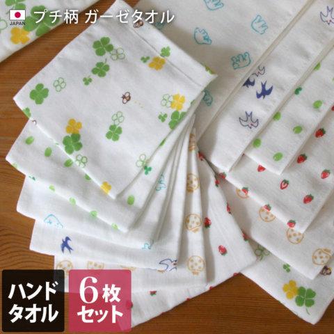要出典 赤ちゃん ガーゼ ヒオリエ 日本製 プチ柄ガーゼタオル 6枚セット