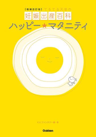 要出典 妊婦 必読本 ハッピーマタニティ てるてる天使の育児書シリーズ