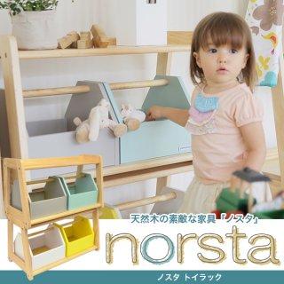 おもちゃ収納ラック・棚  大和屋 ノスタ トイラック