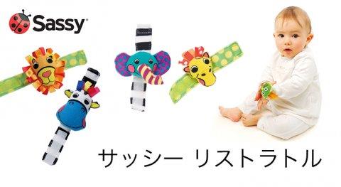 要出典 生後6ヶ月 知育玩具 サッシー リストラトル2個セット