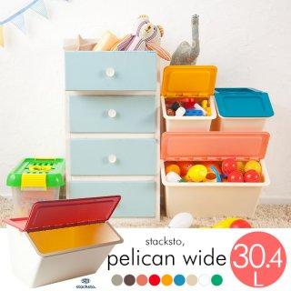 要出典 おもちゃ 収納棚 stacksto スタックストー ペリカン ワイド スタックストー ペリカン 収納ボックス