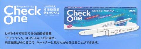 要出典 妊娠検査薬 アラクス チェックワン
