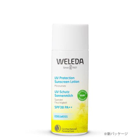 要出典 妊婦 日焼け止め ヴェレダ エーデルワイス UVプロテクト