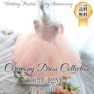 要出典 赤ちゃん 結婚式用ドレス ベビーワンピース リボン レース