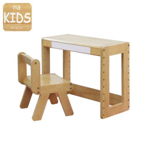要出典 幼児 子供机 椅子 ネイキッズ スタディーセット