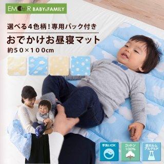要出典 赤ちゃん お昼寝 マット エムール 収納バッグ付き お出かけお昼寝マット