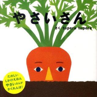 要出典 生後11ヶ月 知育玩具 やさいさん(PETIT POOKA)tupera tupera