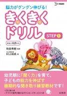 要出典 幼児ドリル おすすめ はじめてのきくきくドリル STEP1